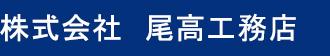 横浜市の工務店、株式会社尾高工務店、新築から増改築、リフォーム、耐震改修工事など、幅広く手掛けております!
