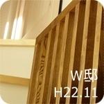 東京都大田区/木造2階建/設計:㈱ベルス、施工:㈱尾高工務店