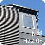 東京都目黒区/木造2階建/設計:㈱ベルス、施工:㈱尾高工務店