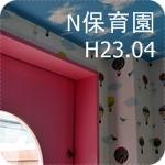 横浜市青葉区/木造2階建/設計:㈲柳下設計室、施工:㈱尾高工務店